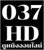 เว็บดูหนังออนไลน์ 037HD ดูหนังใหม่2020 ดูหนังฟรี HD ดูหนังออนไลน์ฟรี
