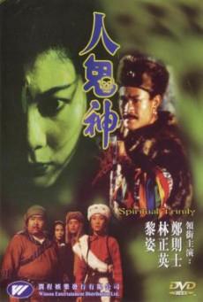 Spiritual Trinity (Ren gui shen) สวดให้ลอยปล่อยไปกัด (1991)