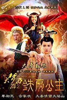 Dream Journey 2 Princess Iron Fan ไซอิ๋ว 2 ศึกวายุอภินิหาร (2017)