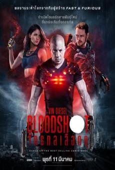 Bloodshot จักรกลเลือดดุ (2020)