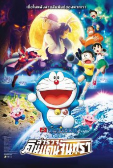 Doraemon- Nobita's Chronicle of the Moon Exploration โดราเอม่อนเดอะมูฟวี่ โนบิตะสำรวจดินแดนจันทรา (2019)