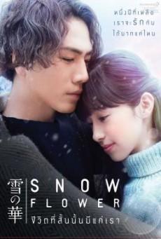 Snow Flower (Yuki no Hana) ชีวิตที่สั้นนั้นมีแค่เรา (2019)