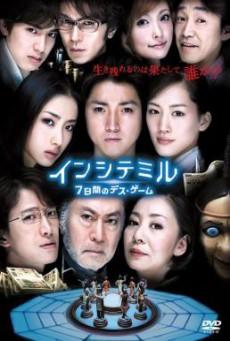 The Incite Mill (Inshite miru: 7-kakan no desu gêmu) ดิ อินไซต์ มิลล์ 10 คน 7 วัน ท้าเกมมรณะ (2010)
