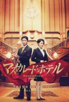 Masquerade Hotel (Masukarêdo hoteru) พิกัดต่อไปใครเป็นศพ (2019) บรรยายไทยแปล