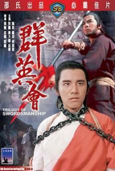 Trilogy of Swordsmanship (Qun ying hui) ชุมนุมเจ้ายุทธภพ (1972)
