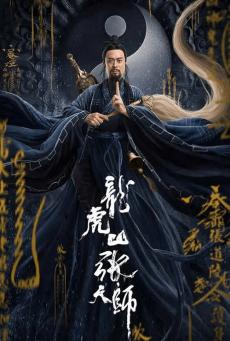 นักพรตจางแห่งหุบเขามังกรพยัคฆ์ Zhang Sanfeng 2: Tai Chi Master (2020)