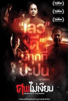 ศพไม่เงียบ Mindfulness and Murder (2011)
