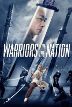 Warriors of the Nation (Huang Fei Hong- Nu hai xiong feng) (2018) บรรยายไทย