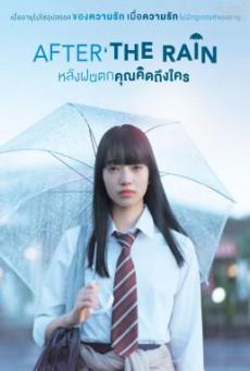After the Rain (Koi wa ameagari no yô ni) หลังฝนตกคุณคิดถึงใคร (2018)