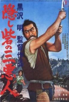 The Hidden Fortress (Kakushi-toride no san-akunin) (1958) บรรยายไทย