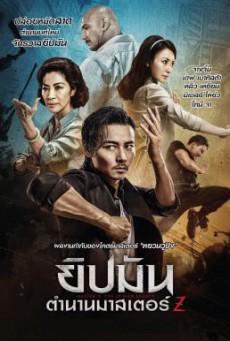 Master Z- The Ip Man Legacy (Yip Man ngoi zyun- Cheung Tin Chi) ยิปมัน- ตำนานมาสเตอร์ Z (2018)