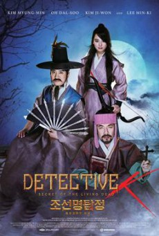 Detective K- Secret of the Living Dead (2018) บรรยายไทย