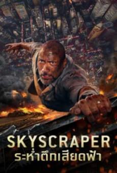 Skyscraper ระห่ำตึกเสียดฟ้า (2018)