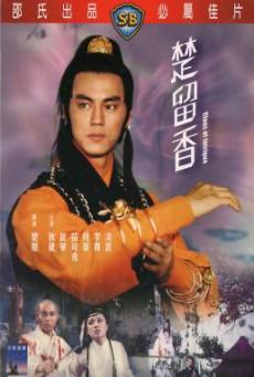 Clans of Intrigue (Chu Liu Xiang) ชอลิ้วเฮียง ตอนศึกวังน้ำทิพย์ (1977)