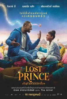 เจ้าชายตกกระป๋อง The Lost Prince (2020)