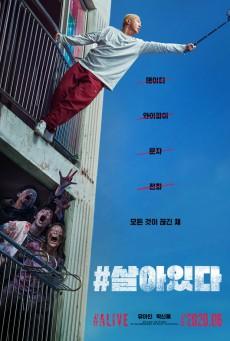 Alive (Saraitda) (พัคชินฮเย ยูอาอิน) (2020)