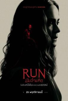มัมอำมหิต Run (2020)