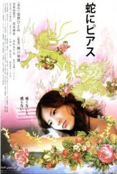 Snakes and Earrings (Hebi ni piasu) แด่ความรักด้วยความเจ็บปวด (2008)