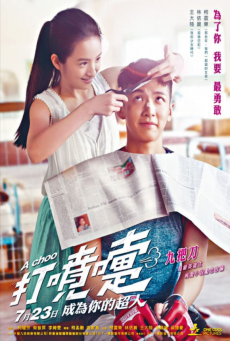 ฮัดเช้ย… รักแท้ไม่แพ้ทาง Da pen ti (2020)