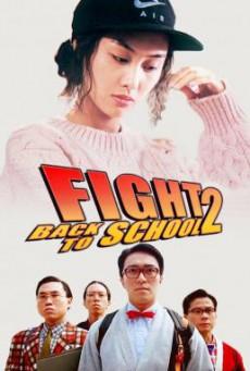 Fight Back to School II (To hok wai lung 2) คนเล็กนักเรียนโต 2 (1992)
