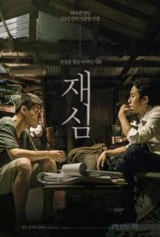 New Trial (2017) บรรยายไทย