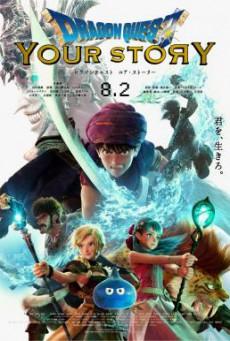 Dragon Quest- Your Story ดราก้อน เควสท์- ชี้ชะตา (2019) NETFLIX