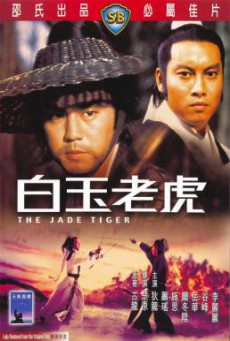 Jade Tiger (Pai yu lao hu) ศึกเสือหยกขาว (1977)