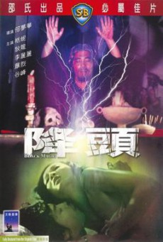 Black Magic (Jiang tou) คาถา (1975)