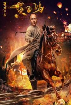 Return of Wong Fei Hung (2017) บรรยายไทย