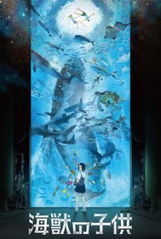 Children of the Sea (Kaijû no kodomo) รุกะผจญภัยโลกใต้ทะเล (2019)