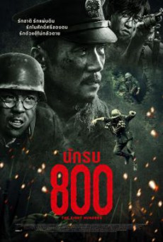 The Eight Hundred (Ba Bai) นักรบ 800 (2020)