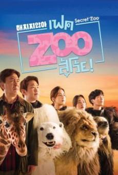 Secret Zoo (Fake Zoo Su Woi!) เฟค Zoo สู้โว้ย! (2020)