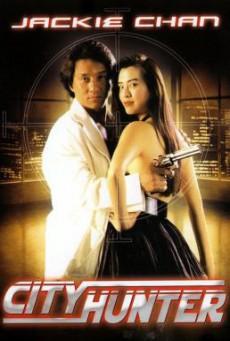 City Hunter (Sing si lip yan) ใหญ่ไม่ใหญ่ข้าก็ใหญ่ (1993)