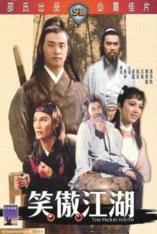 The Proud Youth (Xiao ao jiang hu) ฤทธิ์ดาบฟ้าลั่น (1978)
