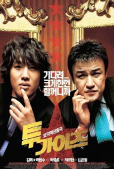 Highway Star (Bokmyeon dalho) ปฏิบัติการฮาล่าฝัน ของนายเจี๋ยมเจี้ยม (2007)