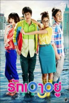 รักเอาอยู่ Love at First Flood (2012)