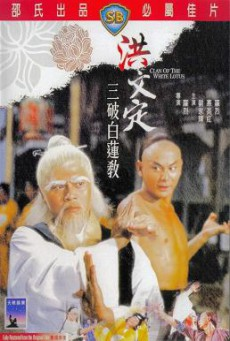 Fists of the White Lotus (Hong Wending san po bai lian jiao) ฤทธิ์หมัดฝังเข็ม (1980)