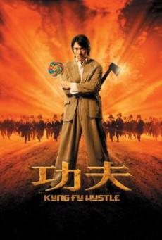 Kung Fu Hustle คนเล็กหมัดเทวดา (2004)