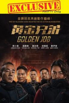 Golden Job (Huang jin xiong di) มังกรฟัดล่าทอง (2018)