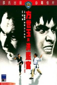 Heroes Two (Fang Shi Yu yu Hong Xiguan) สิงห์คู่จอมสังหาร (1974)