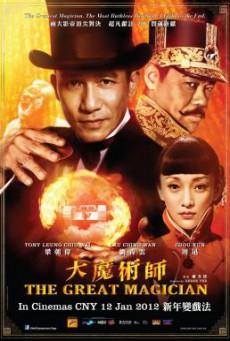 The Great Magician (Daai mo seut si) ยอดพยัคฆ์ นักมายากล (2011)