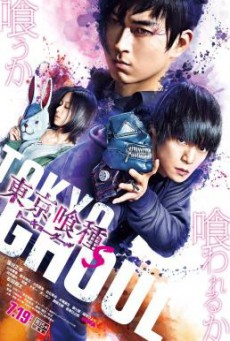 Tokyo Ghoul- 'S' (2019) บรรยายไทย