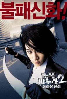 My Wife Is a Gangster 2 (Jopog manura 2- Dolaon jeonseol) ขอโทษครับ..เมียผมเป็นยากูซ่า 2 (2003)