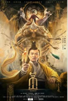 ภูเขาเหมาซาน Maoshan (2021)