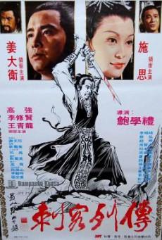 Night of the Assassin (Ci ke lie zhuan) ดาบสั้นสะท้านภพ (1980)