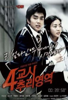 4th Period Mystery (4-kyo-si Choo-ri-yeong-yeok) ซ่อนเงื่อนโรงเรียนมรณะ (2009)