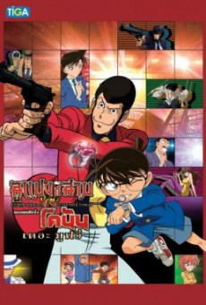 Lupin the 3rd vs. Detective Conan- The Movie ลูแปงที่ 3 ปะทะ ยอดนักสืบจิ๋วโคนัน เดอะ มูฟวี่