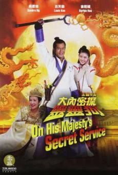 On His Majesty's Secret Service (Dai noi muk taam 009) องครักษ์สุนัขพิทักษ์ฮ่องเต้ต๊อง (2009)