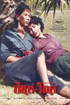สันติ-วีณา (Santi-Vina) (1954)