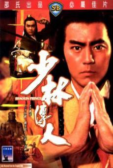Shaolin Prince (Shao Lin chuan ren) ถล่มอรหันต์เสี้ยวลิ้มยี่ (1982)